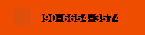 090-6654-3574